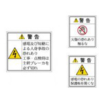 Label of compliance with the guideline of Japan Switchboard & control system Industries Association