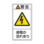PL Warning Display Label (Vertical Type)