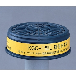 Gas Protection Mask Canister For Hydrogen Sulfide KGC-1L