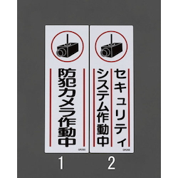 Rectangular Type Crime Protection Sign EA983AP-1