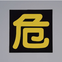 [Magnet Type] Vehicle Warning Sign EA983BB-36