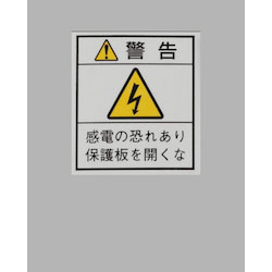 Safety Sign Sticker for Switchboard EA983CC-101
