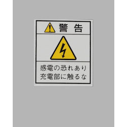 Safety Sign Sticker for Switchboard EA983CC-102