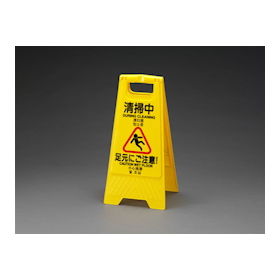 Sign Stand [Cleaning The inside ・Work The inside ] EA983DE-10B