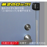 Door Lock Guard - Dimple