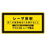 "Laser sign ""Avoid direct exposure to the eye of the laser emission, class 3R laser product"" laser C-3H (large)"