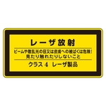 "Laser sign ""Exposure of the eye or skin to the laser emission beam or scattered light is dangerous. Do not look at or touch, class 4 laser product"" laser C-4 (large)"