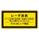 "Laser sign ""Exposure of the eye or skin to the laser emission beam is dangerous. Do not look at or touch, class 3B laser product"" laser C-3B (small)"
