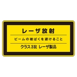 "Laser sign ""Avoid exposure to the laser emission beam Class 3R laser product"" laser C-3R (small)"