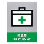 "Safety Sign ""Emergency Kit"" JH-30S"