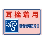 "Noise Control Sign ""Wear Earplugs, Noise Control Category III"" Noise-203"