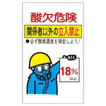"Oxygen Deficiency Warning Sign ""Risk of Oxygen Deficiency, Authorized Personnel Only"" Acid Sticker-02"