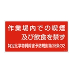 "Sign Related to Specific Chemical Substances ""No Smoking, Eating, or Drinking in the Workplace"" Special 38-402"