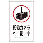 "Reed-Shaped General Label/Sign Label/Sticker Label ""Security Cameras Operating"""