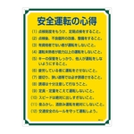 "Management Label ""Practicing Safe Driving"" Management 112"