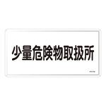 "Hazardous Material Sign ""Area for Handling Small Amount of Hazardous Material"" KHY-27M"