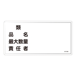 "Hazardous Material Sign ""Type, Product Name, Maximum Quantity, Person In Charge"" KHY-39M"