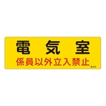 "Hazardous Area Room Sign ""Electrical Room - Authorized Personnel Only"" Hazard G13"