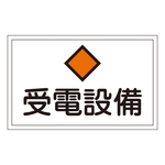 "Hazardous Area Room Sign ""Power Receiving Equipment"" FS21"