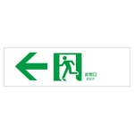 "Passage Guidance Sign ""← Emergency Exit"""
