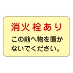 "Sticker for Fire Extinguisher/Fire Extinguisher Position ""Fire Hydrant: Do Not Put Objects In Front"""