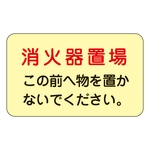 "Sticker for Fire Extinguisher/Fire Extinguisher Position ""Fire Extinguisher Position: Do Not Put Objects In Front"""