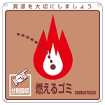 "General Trash Classification Labels ""Combustible Garbage"" Separation-100"