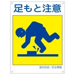 "Disaster Prevention Unified Safety Signage ""Watch Your Step"" KL 2 (Large)"