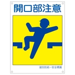"Disaster Prevention Unified Safety Signage ""Be Careful of Opening"" KL 3 (Large)"