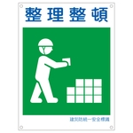 "Disaster Prevention Unified Safety Signage ""Keep Clean"" KL 8 (Large)"