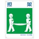 "Disaster Prevention Unified Safety Signage ""Stretcher"" KL15 (Large)"