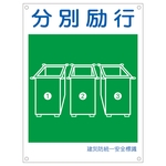 "Disaster Prevention Unified Safety Signage ""Separate Trash"" KL16 (Large)"