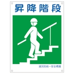 "Disaster Prevention Unified Safety Signage ""Two-Way Stairs"" KL20 (Large)"