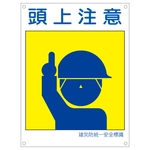 "Disaster Prevention Unified Safety Signage ""Watch Your Head"" KS 1 (Small)"