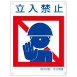 "Disaster Prevention Unified Safety Signage ""Do Not Enter"" KS 7 (Small)"