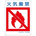 "Disaster Prevention Unified Safety Signage ""No Fire"" KS13 (Small)"