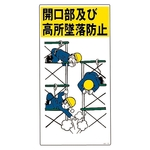 "KY Illustration ""Beware of Gaps and Prevent Falls from Height"" KY- 7"