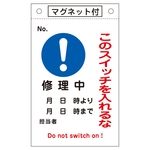 "Command Tag ""Do Not Turn Switch On: Repair in Progress"" Tag -522"