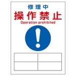 "Magnetic Plate ""Operation Prohibited During Repair"""