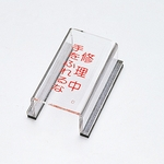"Switch Cover Sign ""Under Repair. Do Not Touch"" Switch Cover D"