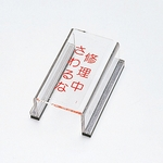 "Switch Cover Sign ""Under Repair. Do Not Touch"" Switch Cover I"