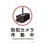 "Sign ""Surveillance Camera in Operation"" Sign-110"