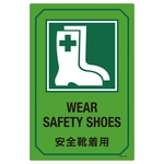 "English Sign Labels ""Wear Safety Shoes"" GB-201"