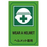 "English Sign Labels ""Wear a Helmet"" GB-202"