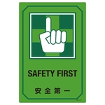 "English Sign Labels ""Safety First"" GB-211"
