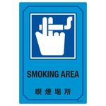 "English Sign Labels ""Smoking Area"" GB-213"