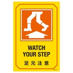 "English Sign Labels ""Watch Your Step"" GB-215"