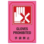 "English Sign Labels ""Gloves Prohibited"" GB-217"
