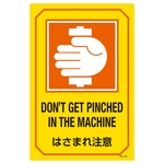 "English Sign Labels ""Don't Get Pinched In The Machine"" GB-224"
