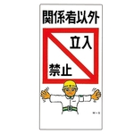 "M Illustration ""No Admittance to Unauthorized Personnel"" M- 5"